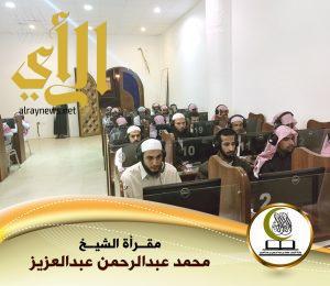 مقرأة الشيخ محمد بن عبدالرحمن تدشن (المقرأة الإلكترونية)