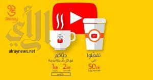 """""""جوّي من STC"""" تطلق عروض """"أهلاً"""" لتلبية احتياجات مستخدمي يوتيوب في السعودية"""