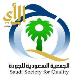 إنعقاد الجمعية العمومية للجمعية السعودية للجودة وآل منصور عضوا بمجلس الإدارة
