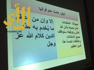 23 معلمة علوم شرعية يستفدن من البرنامج التدريبي لتلاوة القرآن وتجويده