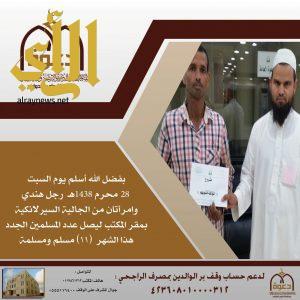 إسلام ( 12 ) شخصاً بدعوي وادي الدواسر خلال شهر محرم