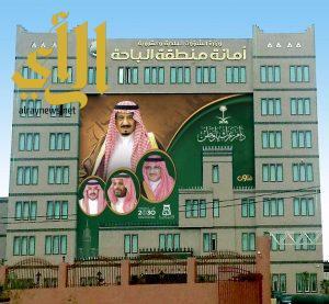 امانة الباحة تدعو 316 مواطناً ومواطنه لاستلام قطعهم التعويضية