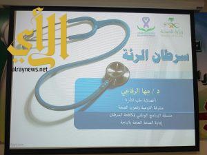 محاضرة عن سرطان الرئة والتدخين ببلجرشي