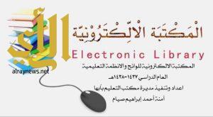 مكتبة إلكترونية لنظام ولوائح التعليم بعسير
