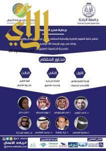 جامعة الباحة تطلق فعاليات الملتقى الثاني لريادة الأعمال والإبداع المعرفي
