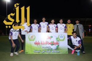 بلدية محافظة بقيق تطلق دورة رياضية ضمن برامجها المجتمعية