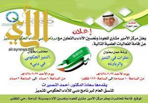 مركز الأمير مشاري للجودة وتحسين الأداء يقيم فعاليات علمية غدا الأحد