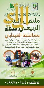 الخميس المقبل انطلاق ملتقى التنمية الربيعي الأول بتنمية العيدابي