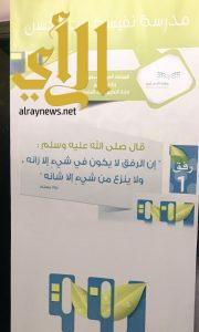 العواد في جولات ميدانية لمدارس تعليم مكة بنات