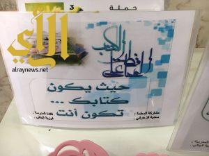 ١٦١ تربوية في برنامج الكتاب المدرسي بتعليم شرق مكة