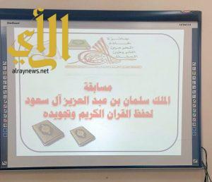 تعليم مكة يطلق تصفيات مسابقة خادم الحرمين لحفظ القرآن وتجويده