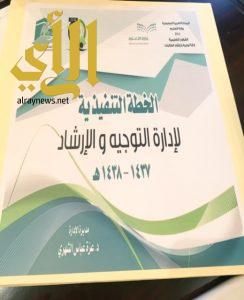 ٦ أوراق عمل لعرض التقرير الربع سنوي بتعليم مكة