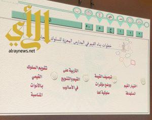 حلقة تنشيطية للمدارس المعززة للسلوك الإيجابي يعقدها تعليم مكة