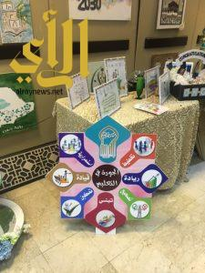 ١٣٤ تربوية يحتفلن باليوم العالمي للجودة بتعليم مكة