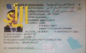 القرني اول سعودي يحصل رخصة الهيئة العامة للطيران المدني في الطيران الرياضي