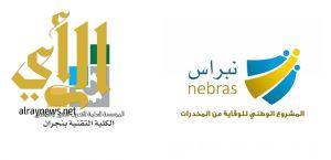 تقنية نجران تستضيف المشروع الوطني للوقاية من المخدرات ( نبراس )