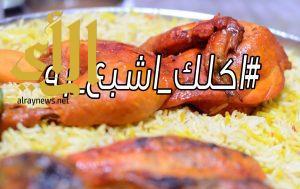 #اكلك_اشبع_به  .. حملة للقضاء على جشع تجار المطاعم