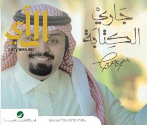 المنشد بندر بن عوير يدشن ألبومه الأول الجمعة القادم