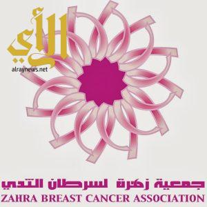 فهد الطبية وجمعية زهرة يفتتحان البرنامج التدريبي لأشعة الثدي