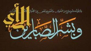 والدة سعد بن شايع بن جبران في ذمة الله