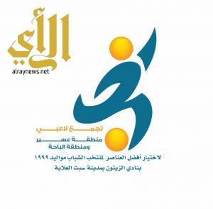 نادي الزيتون يقيم تجمع رياضي للشباب بالعلايه لأندية عسير والباحه