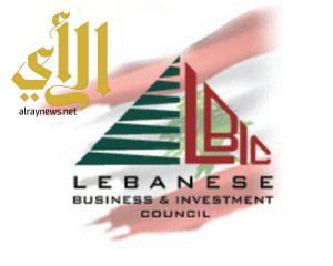 مجلس العمل والاستثمار اللبناني ینوه بزیارة الأمیر خالد الفیصل ولقاءاته في لبنان