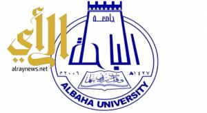 جامعة الباحة تمدد فترة معرض الكتاب المخفض إلى الاثنين القادم