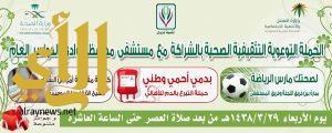 حملة توعوية تثقيفية صحية بوادي الدواسر