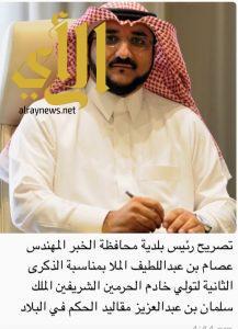 رئيس بلدية محافظة الخبر : المملكة بقيادة الملك سلمان تستلهم روح العصر في بناء الدولة الحديثة