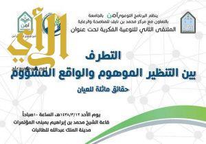 جامعة الإمام و«المناصحة» تنظِّمان ندوة عن التطرف