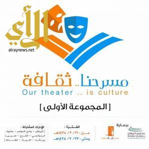 تعليم الرياض يستضيف منافسات المسرح المدرسي صباح الغد