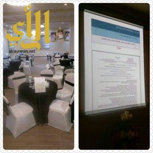 ٧٨ متدربة في البرنامج التدريبي جائزة التعليم للتميز بتعليم مكة