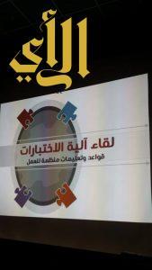 375 حاضرة باللقاء الأول لإدارة الاختبارات والقبول بجميع المراحل التعليمية بتعليم مكة