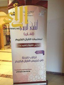 ١٦٠ معلمة علوم شرعية يحضرن ملتقى (تجارب ناجحة في تعليم وتدريس القرآن الكريم ) بتعليم مكة