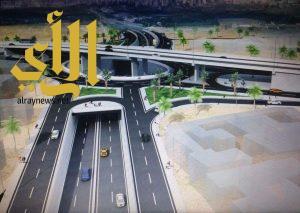 أمانة الشرقية: تسليم مقاول مشروع نفق وجسر تقاطع الملك عبدالله مع الملك عبدالعزيز 90% من مستحقاته