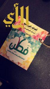 """ورش تدريبية لنشر ثقافة برنامج """"فطن"""" بين طالبات جامعات الباحة"""