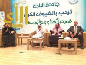 كلية الآداب والعلوم الإنسانية بجامعة الباحة تحتفي باللغة العربية
