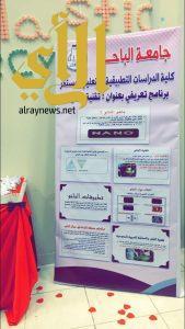 """طالبات جامعة الباحة يبحثن في """"تقنية النانو"""" بكلية بالجرشي"""