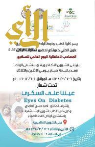 """""""عيننا على السكري"""" في كلية طب الباحة بمناسبة اليوم العالمي للسكري"""