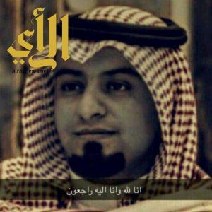 رئيس قسم التوظيف بإمارة الباحة في ذمة الله