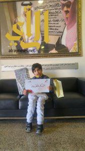 الطفل عادل القحطاني يتسلم جائزة فوزه في مسابقة المملكة بألوانهم 2