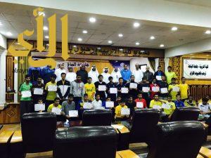 تسليم 100 شهادة للحكام المستجدين في رحاب جامعة الباحة