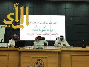 """اللغة العربية بين التأثير والتأثر"""" في كلية العلوم والآداب بقلوة"""