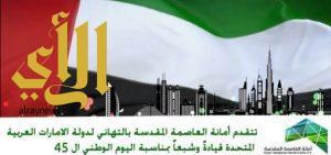 أمانة العاصمة المقدسة تهنئ دولة الإمارات بيومها الوطني