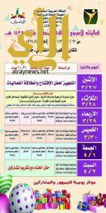 مكتب الهيئة العامة للرياضة بجازان يطلق غدا الثلاثاء برنامج الأسبوع الثقافي
