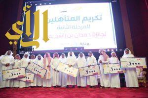 مبدعون للتعليم تكرم المتأهلين من تعليم صبيا في جائزة حمدان بن راشد ب (9000 ريال)