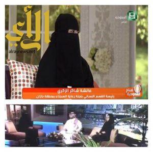 """التلفزيون السعودي يستضيف رئيسة القسم النسائي بلجنة """"تراحم"""""""