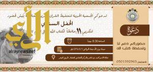 جمعية تحفيظ القرآن الكريم في بيش تكرم يوم الاربعاء القادم 11حافظًا لكتاب الله وعددا من المتميزين