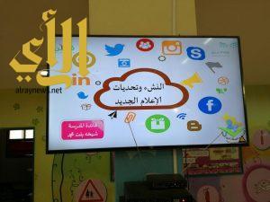 برنامج توعوي للنشء .. وتحديات الاعلام الجديد  في مدرسة بنات بوادي الدواسر