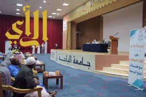 """لقاء مفتوح مع """"طلاب المنح"""" الدارسين في جامعة الباحة"""